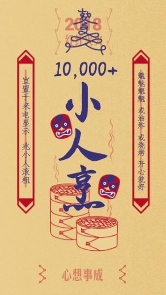 节日新年中国风