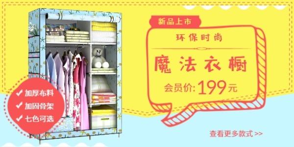 簡易時尚衣柜衣櫥