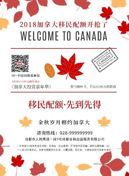 移民加拿大