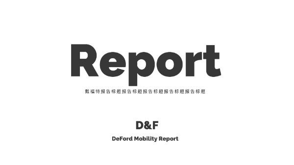 公司企业个人工作报告总结商业黑白简约