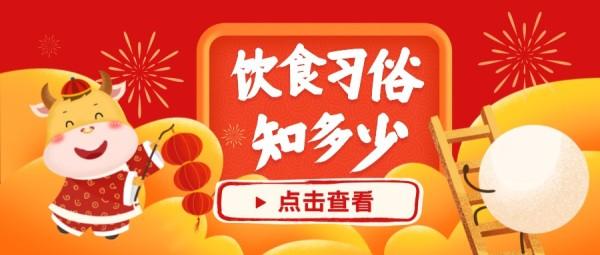 红色喜庆春节传统习俗元宵节公众号封面大图模板