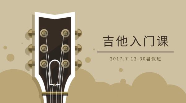 吉他入门艺术教程
