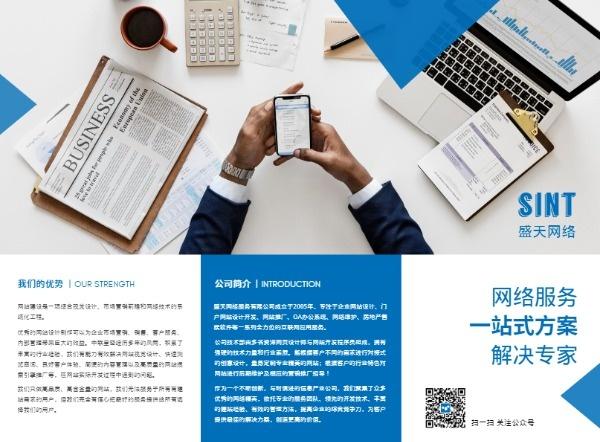 互联网科技方案网页服务