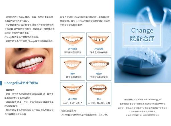 牙医口腔牙齿矫正医院