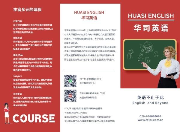 英语教育培训学习