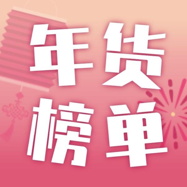 粉色喜庆年货送礼排行榜