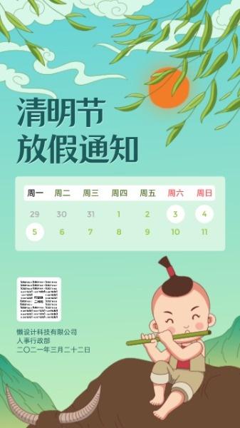 清明节放假通知日历卡通手绘插画