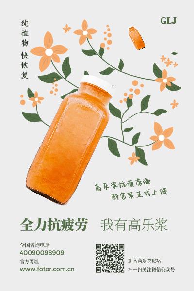 保健养生饮品