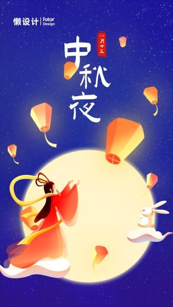 中秋节嫦娥月兔放天灯手绘插画手机海报模板
