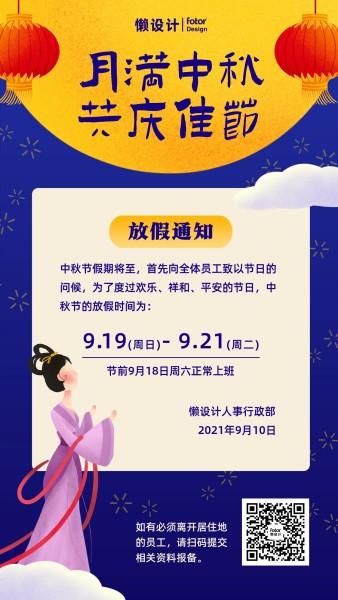 中秋节放假通知中国风手绘插画嫦娥满月手机海报模板