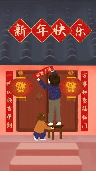 春节新年快乐