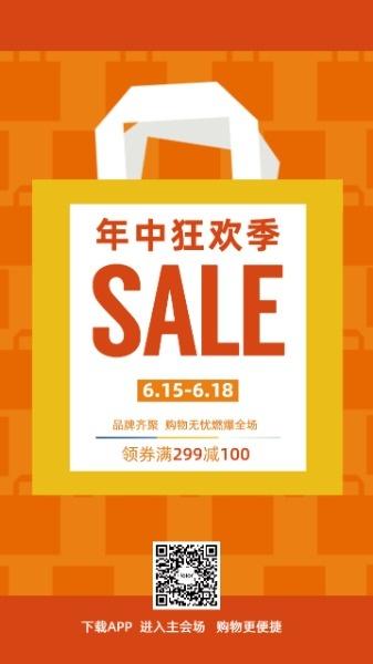 橙色简约年中购物狂欢季