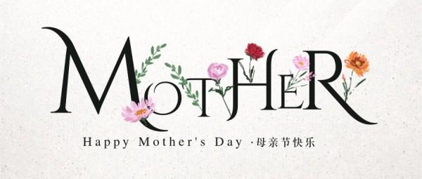 母亲节文艺唯美花卉公众号封面大图模板