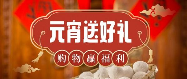 红色图文中国风汤圆元宵节喜庆公众号封面大图模板