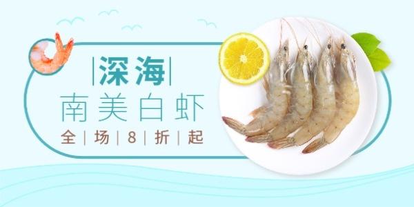 深海南美白虾促销