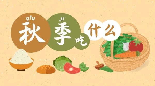 秋季健康饮食