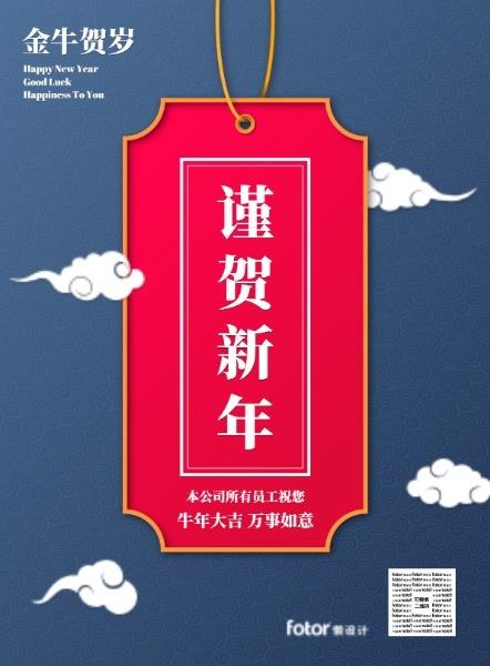 谨贺新年春节祝福