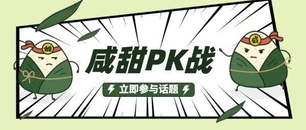 端午节咸甜粽子pk战