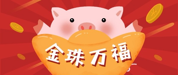 猪年金珠万福