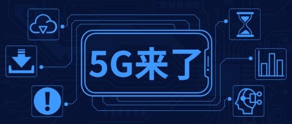 5g通讯时代