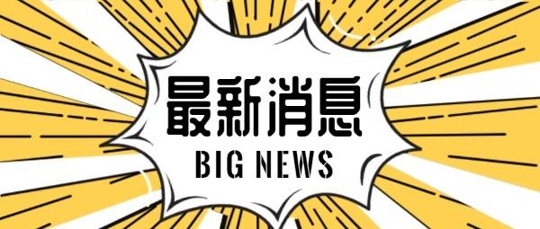 最新消息頭條新聞