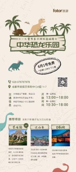 6月1号恐龙乐园活动