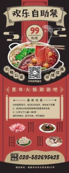 红色中式自助餐火锅涮涮