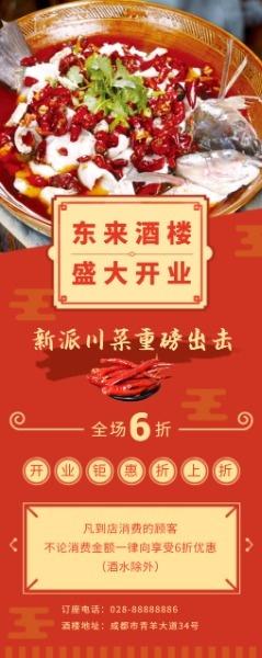 中餐酒樓盛大開業