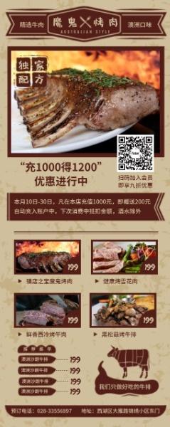 褐色简约烤肉优惠