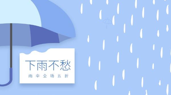 雨伞打折促销