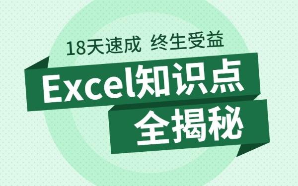 Excel知识点学习矢量