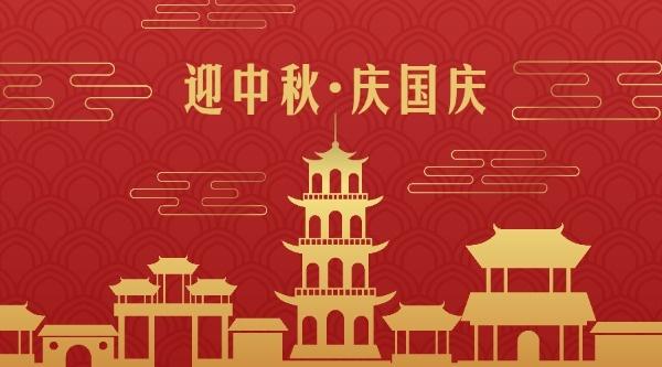 十月一日国庆节节日庆祝