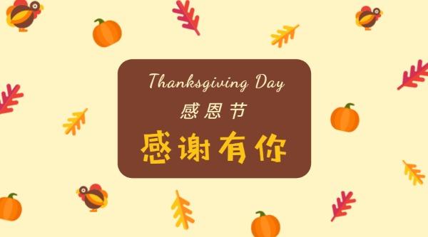 感谢有你感恩节