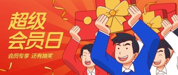 超级会员日福利卡通插画