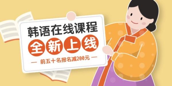 手繪卡通韓語培訓網上課程
