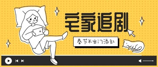 卡通插画追剧app