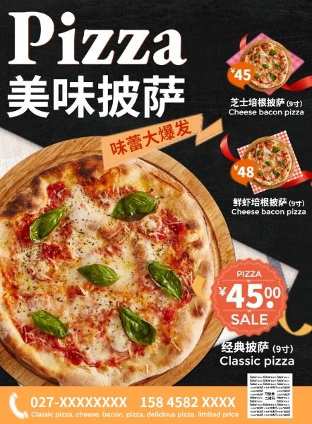 披薩美食促銷活動宣傳