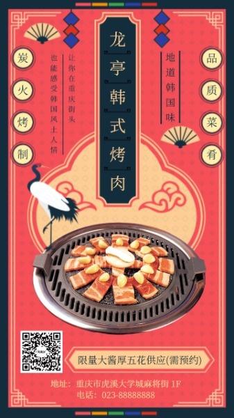 复古风韩式烤肉宣传广告