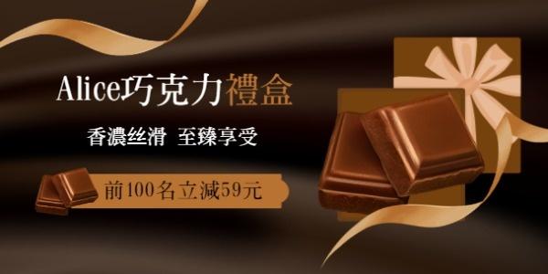 七夕巧克力礼盒促销简约