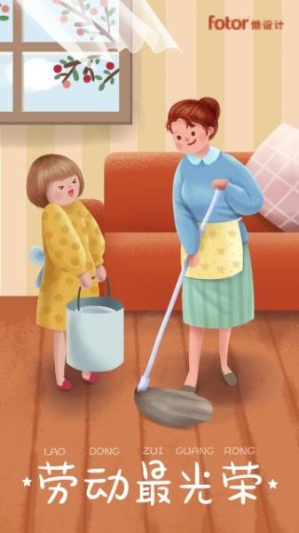 五一劳动节母亲节母女做家务