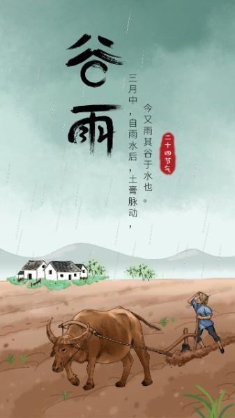 谷雨节气农家乐