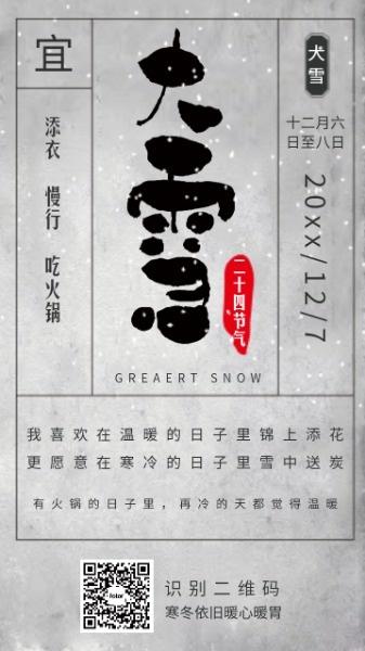 传统节气大雪