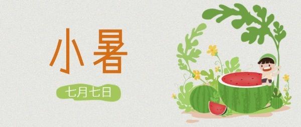 传统文化24节气小暑