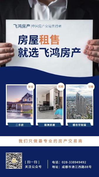 中介服务房屋房产租售