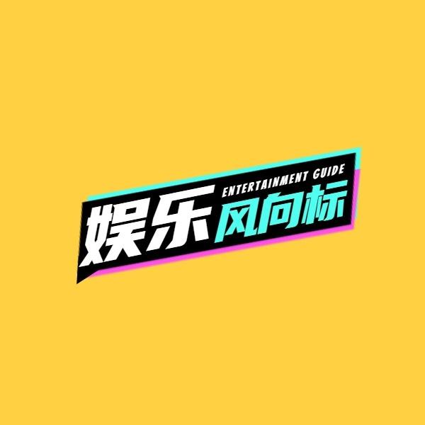 娱乐综合新闻风向标黄色黑色Logo模板