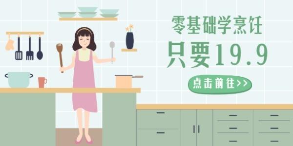 烹饪教学课程教参