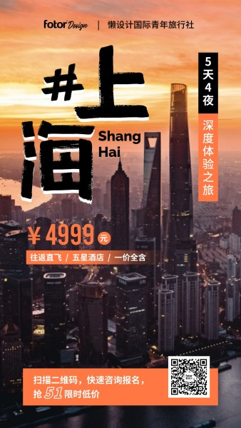 五一劳动节上海旅游宣传图文手机海报模板