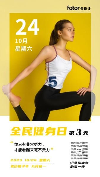 黄色健身打开励志简约图文日签模板