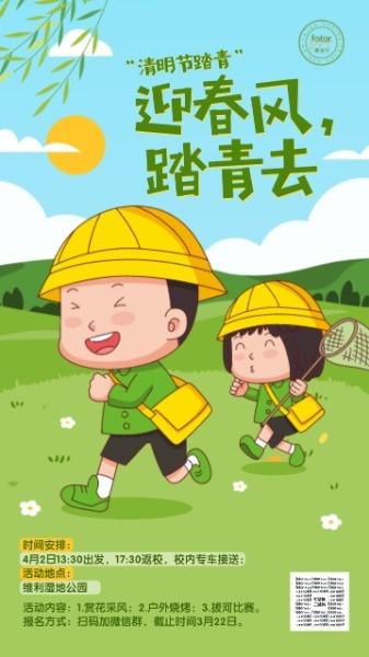 清明节踏青儿童春游活动卡通插画