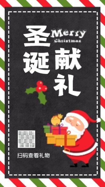 黑色插画圣诞献礼